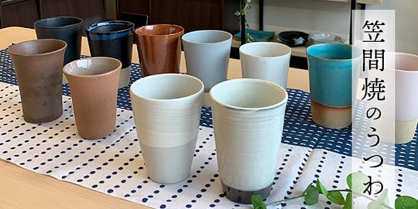 向山窯(こうざんがま)さんの笠間焼を多数お取り扱いしております。 新シリーズ 薄くて軽い「ヘルッカセラミカ」、「鎬」「粉引」など伝統的な技法のうつわ、土の素材を魅せる「焼締」シリーズほか。