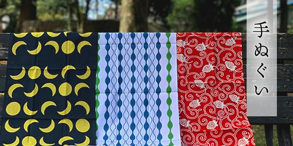 当店の手ぬぐい。「ぬぐう」だけでなく、包んだり覆ったりできる大判サイズのものから、手軽で使いやすいハーフサイズの手ぬぐいまでございます。 伝統柄の魅力を活かし現代風にデザインされたものを多くお取り扱いしております。